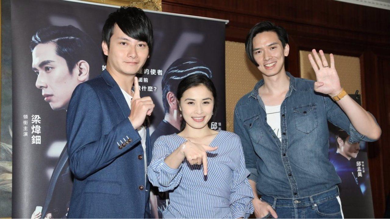 邱孟昊(左)擔任國片「編號174:錯命逆行」男主角。圖/飛行圓國際公司