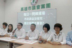 韓國瑜展開傾聽之旅 綠議員籲先回高雄傾聽