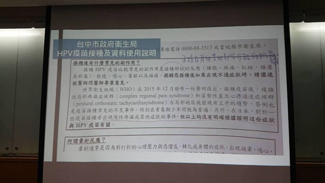 衛福部提供給民眾的接種說明中,副作用只寫出發燒、暈眩及接種部位紅腫,針對日本疫苗...
