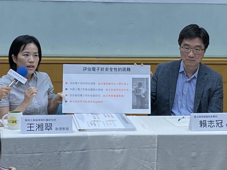 陽明大學藥理學科暨研究所助理教授王湘翠(左)表示,電子煙在台灣尚未合法,目前國際...