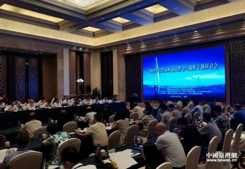 台灣海峽通道及金馬通橋專題研討會近來在福州召開。圖/取自中國台灣網