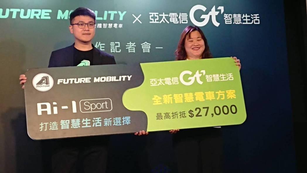 宏佳騰與亞太電信攜手宣布跨界合作。記者黃淑惠/攝影