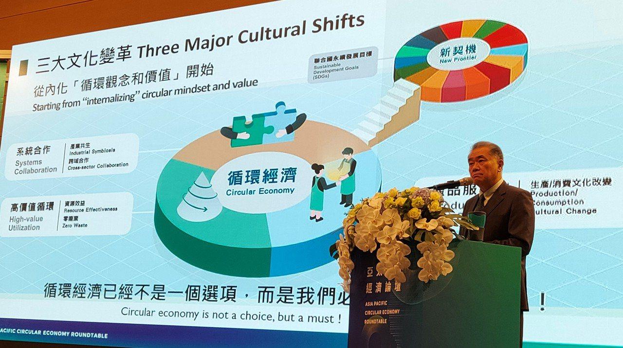 循環台灣基金會董事長黃育徵說,將產品轉為服務、廢棄物高價值循環及產業共生合作,就...