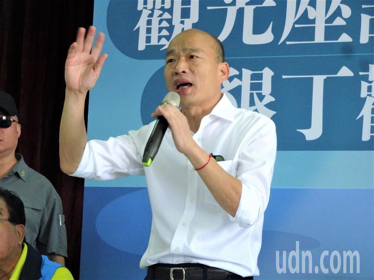 國民黨總統參選人韓國瑜今天上午在首場的「墾丁觀光如何救?」觀光座談會上,強調如果...