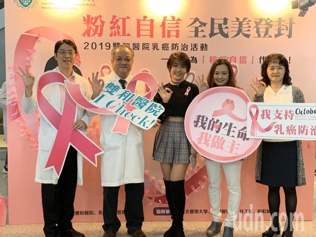 雙和醫院響應國際乳癌防治月活動,今明兩天在院內大廳舉辦「粉紅自信 全民美登封」活...