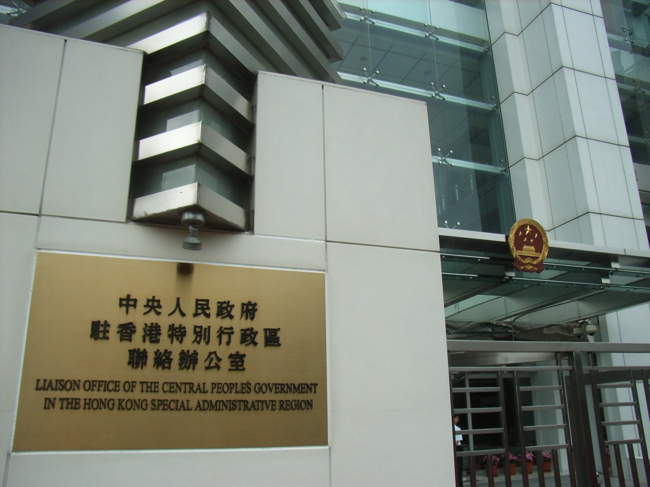 香港中聯辦。圖/取自維基百科