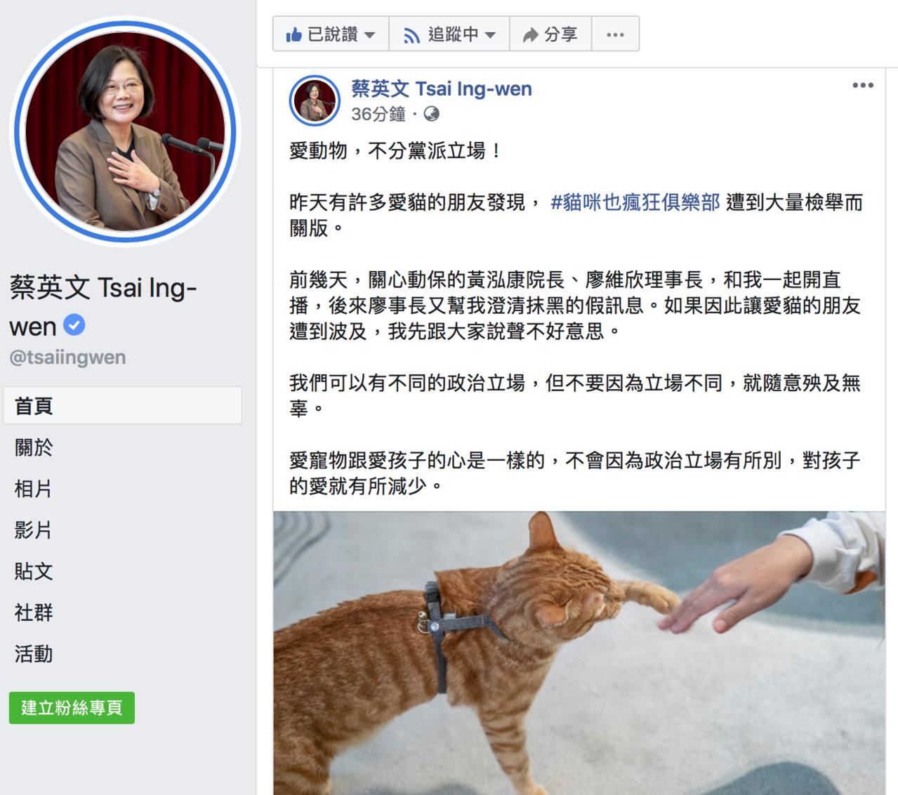 臉書社團「貓咪也瘋狂俱樂部 CrazyCat club」遭惡意下架,蔡英文總統今...