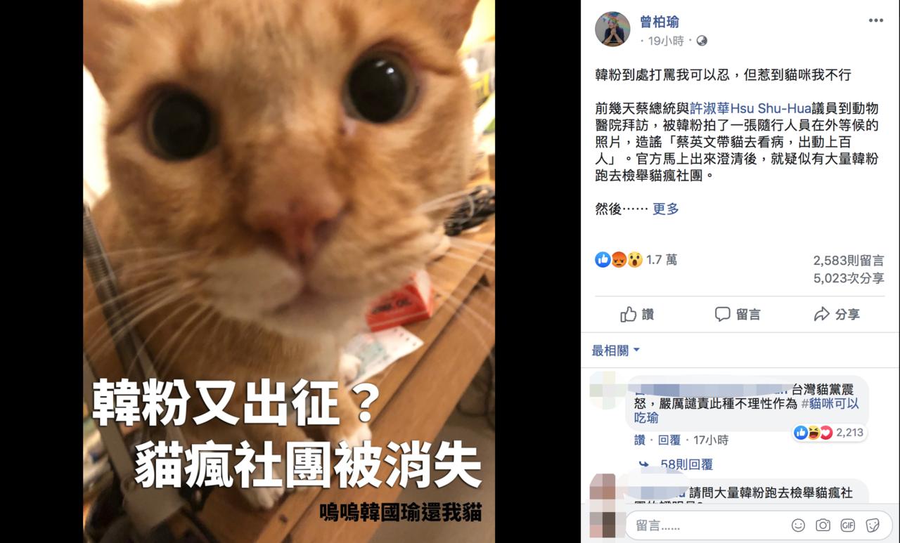 在地深蹲協會理事長曾柏瑜在臉書發文說,因蔡英文總統去拜訪動物醫院,卻被造謠是帶貓...