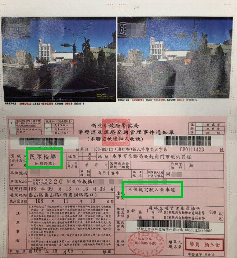 周姓市民的媳婦疑因行車糾紛,被報復性檢舉收到4張違規罰單,卻質疑警方有「開罰過當...