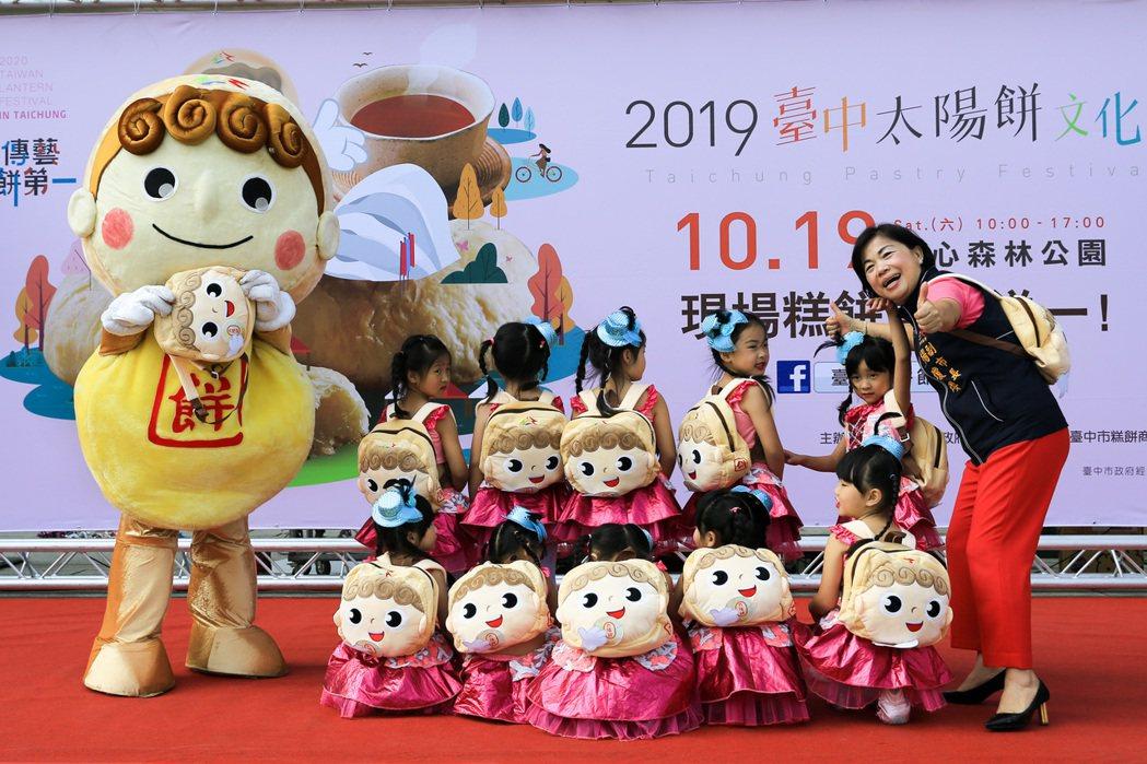 台中市政府19日將在文心森林公園舉辦今年的太陽餅文化節,「餅寶貝」背包上午在記者...