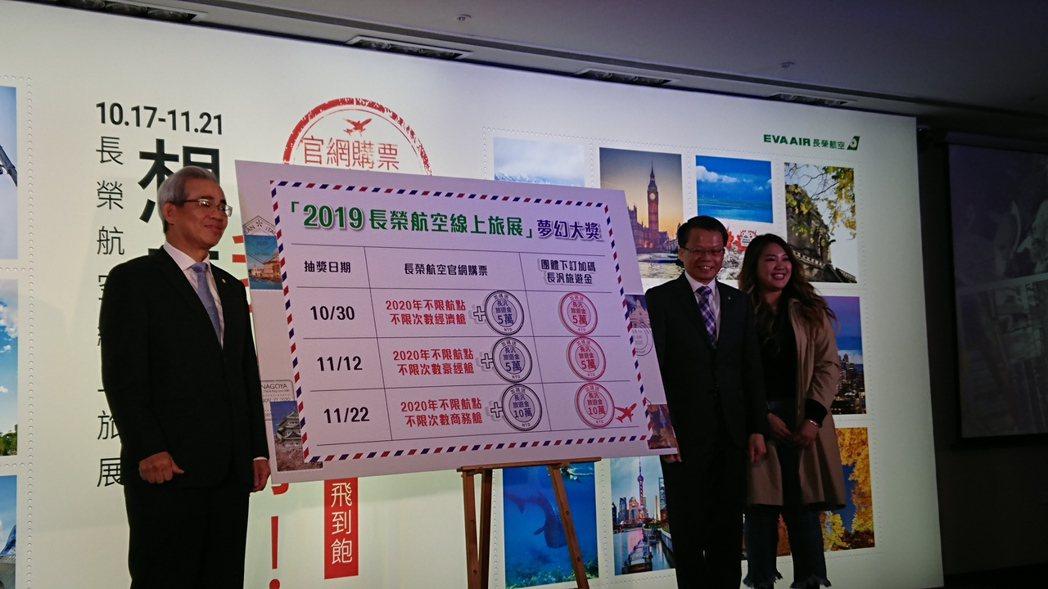 長汎加碼線上旅展,抽旅遊金40萬元。黃淑惠