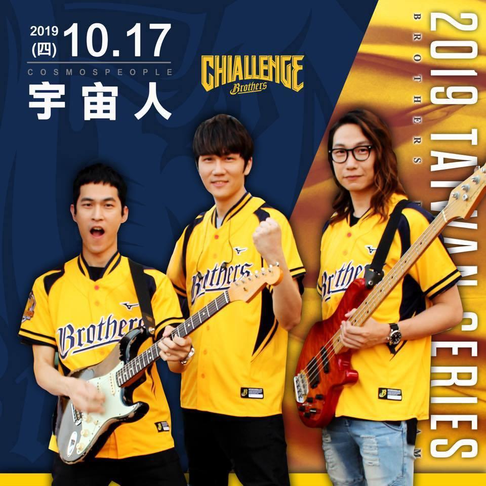 宇宙人17日在台中洲際球場有表演活動。圖/中信兄弟隊提供