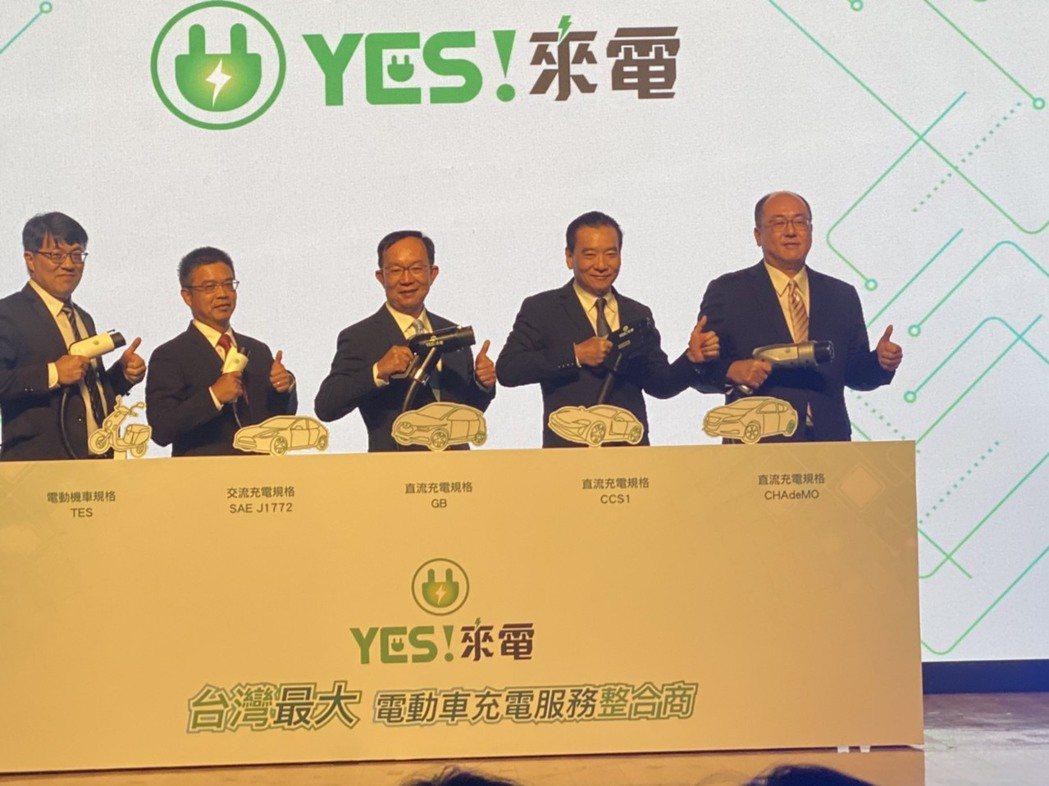 裕隆集團旗下裕電能源服務公司推出 「YES!來電」服務品牌,致力打造全台灣最大電...