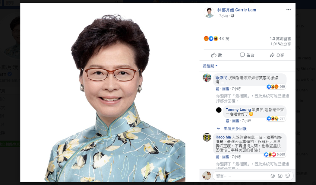 香港特首林鄭月娥今日上午更換臉書大頭照。圖/截取林鄭FB。