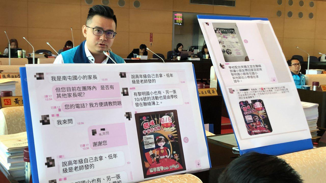 市議員黃健豪指學校幫立委參選人把活動宣傳單夾在連絡簿,有違中立。記者陳秋雲/攝影
