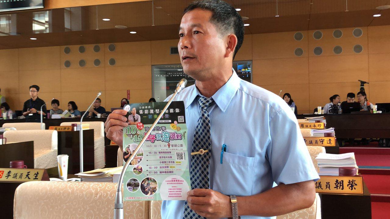 市議員劉士州指學校幫立委參選人把活動宣傳單夾在連絡簿,有違中立。記者陳秋雲/攝影