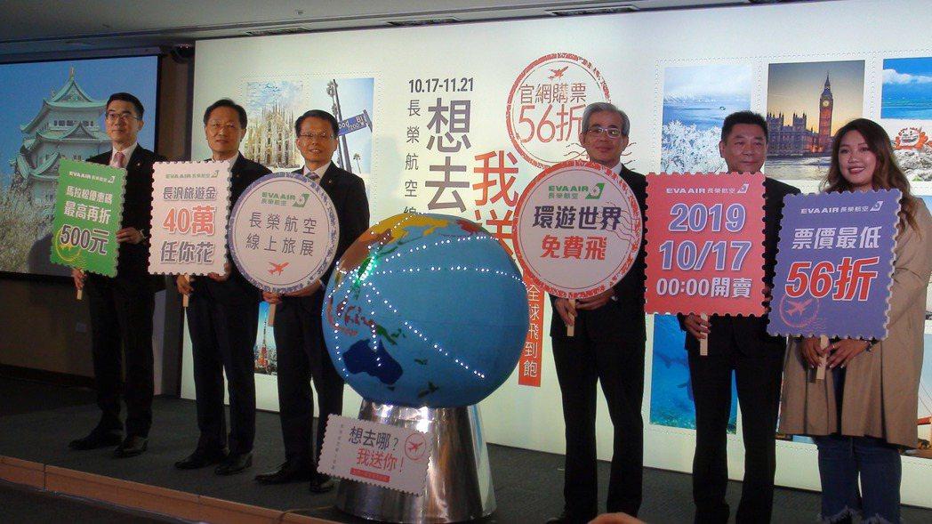 「2019長榮航空線上旅展」來了!長榮航空今(16)日在張榮發基金會舉辦「201...