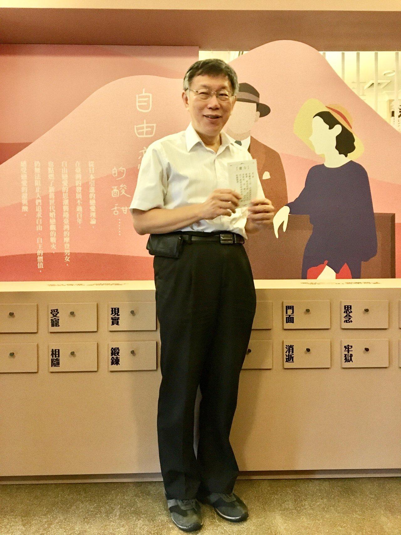 柯文哲在現場體驗抽情詩活動,當場朗讀台灣第一位女記者楊千鶴所寫的【奮力】詩文。記...