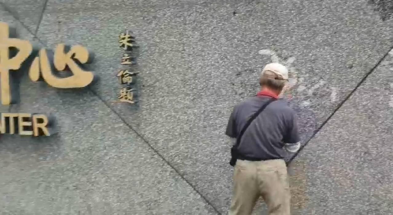 展演中心派員清洗噴漆字。圖/桃園市議員余信憲提供