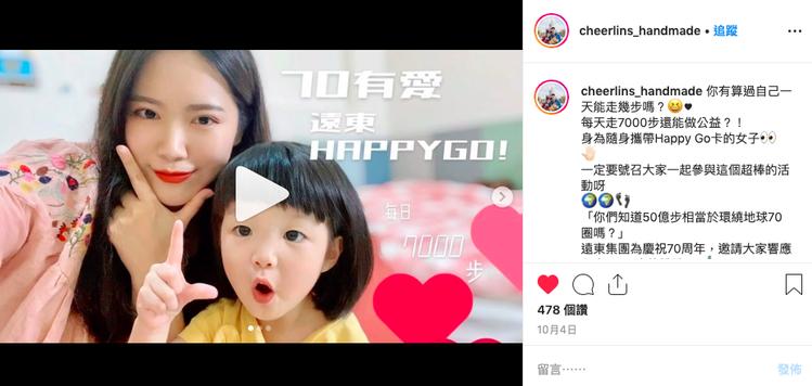 網紅Cheer Lin帶著女兒,一起挑戰7000步。圖/摘自IG
