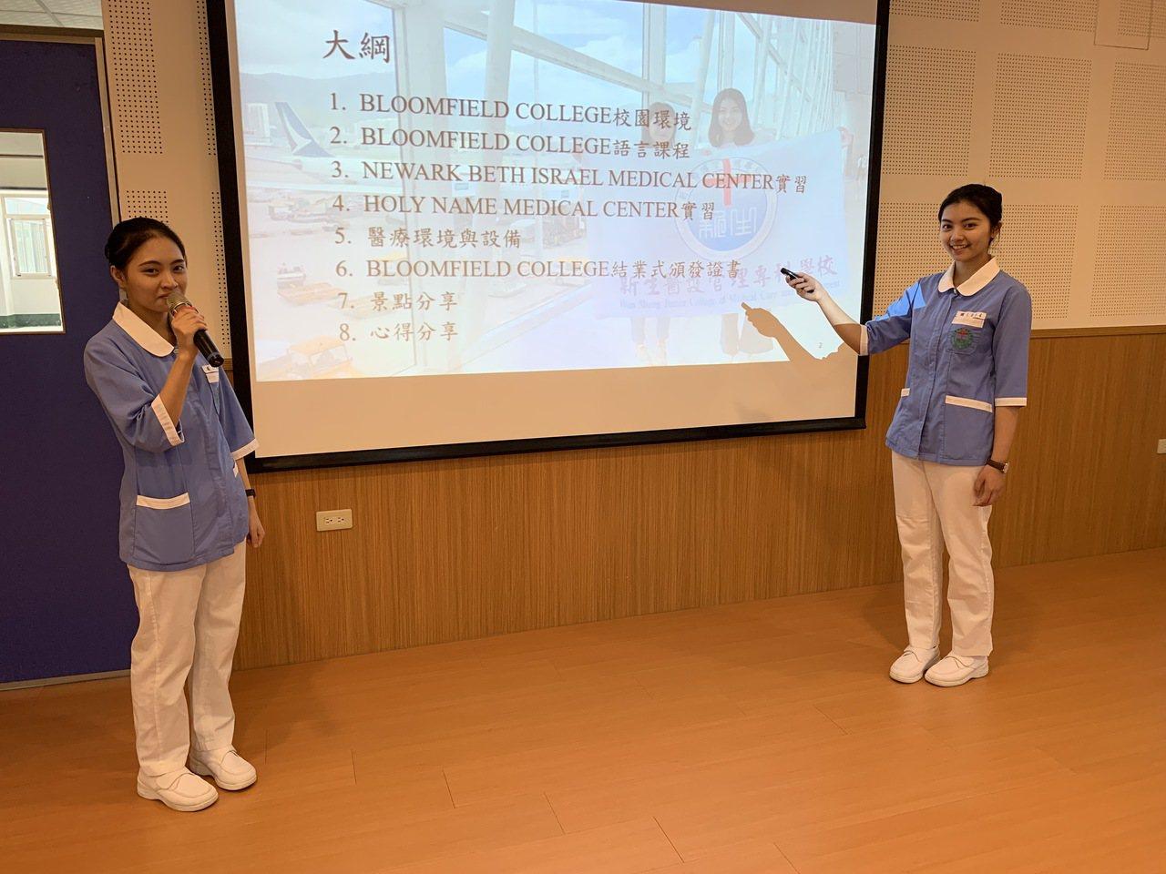 新生醫專學生江妮芝(右)、李宣輯(左),今天發表到美國醫學中心醫院實習經驗及分享...