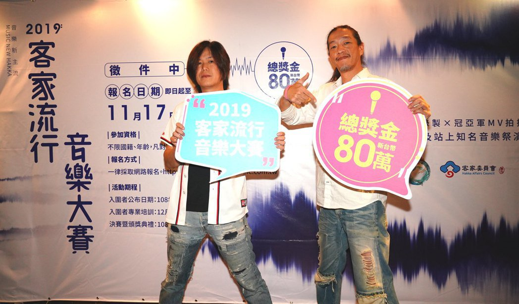 董事長樂團應邀擔任「2019客家流行音樂大賽」。圖/新視紀整合行銷提供
