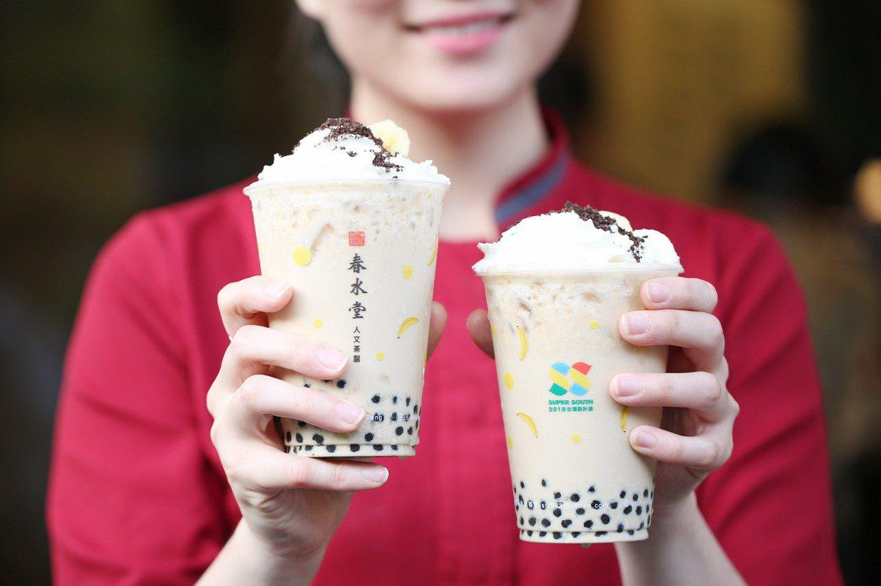 10月台灣設計展期間春水堂人文茶館及茶湯會也聯名合作,採用來自屏東的香蕉、檸...