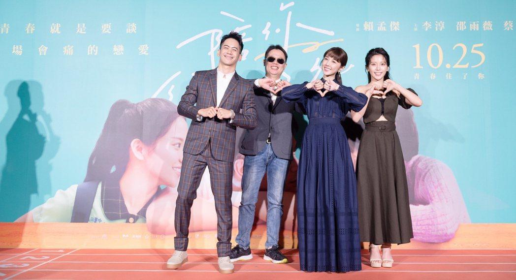 李淳(左起)、賴孟傑、邵雨薇、蔡瑞雪在「陪你很久很久」台中首映會向觀眾送上愛心。...