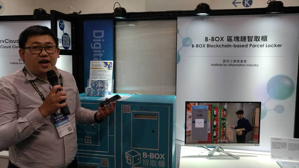 資策會區塊鏈導入智取櫃, 創造共享平台新商機。記者張義宮/攝影