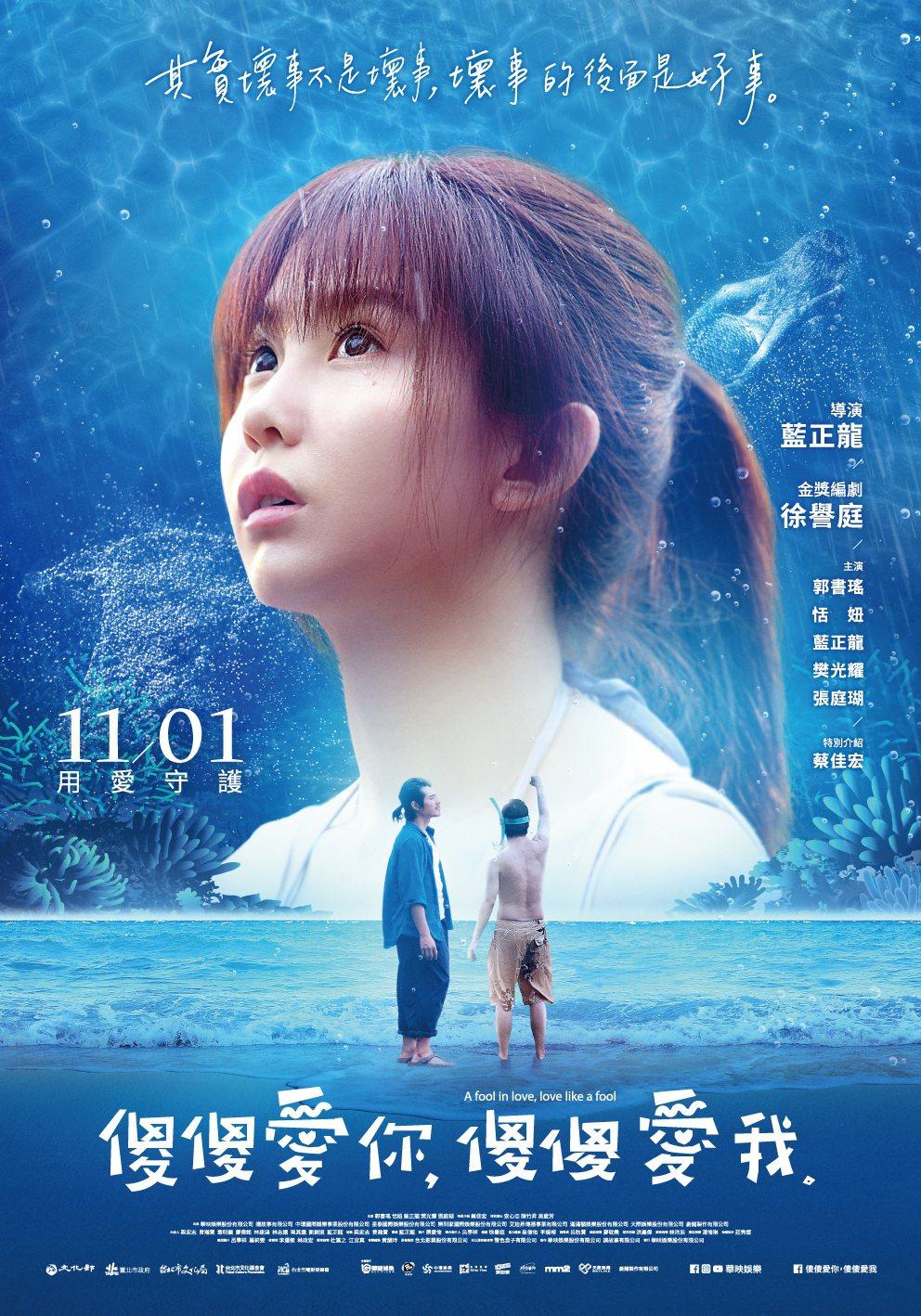 「傻傻愛你,傻傻愛我」正式海報以藍色海洋為主要意象。圖/華映提供