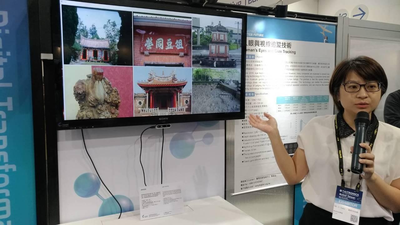 工研院的視線追蹤技術,實現智慧零售的創新應用。記者張義宮/攝影