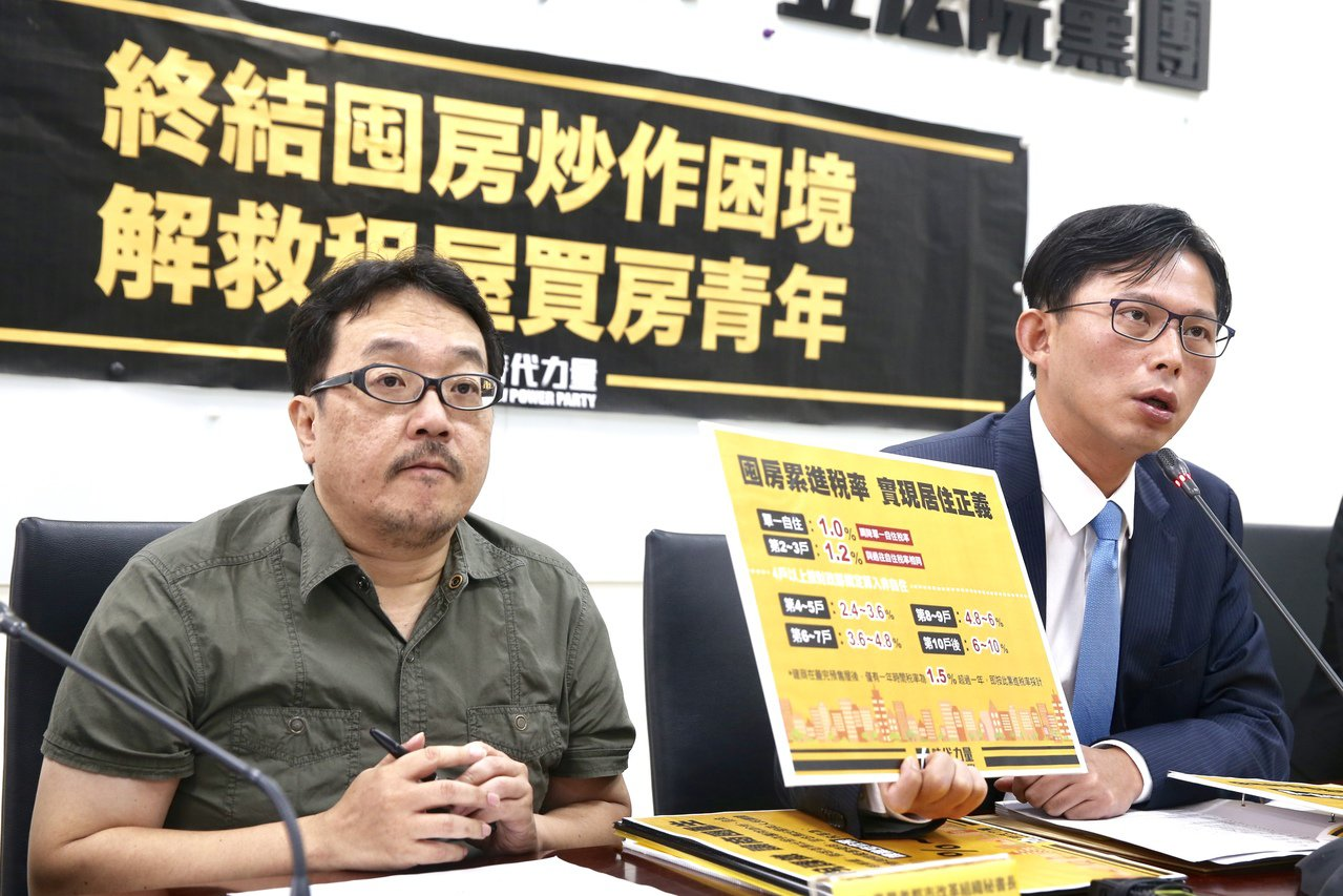 時代力量立委黃國昌(右)上月在立法院開記者會,提出時代力量黨團版「囤房稅」、「實...