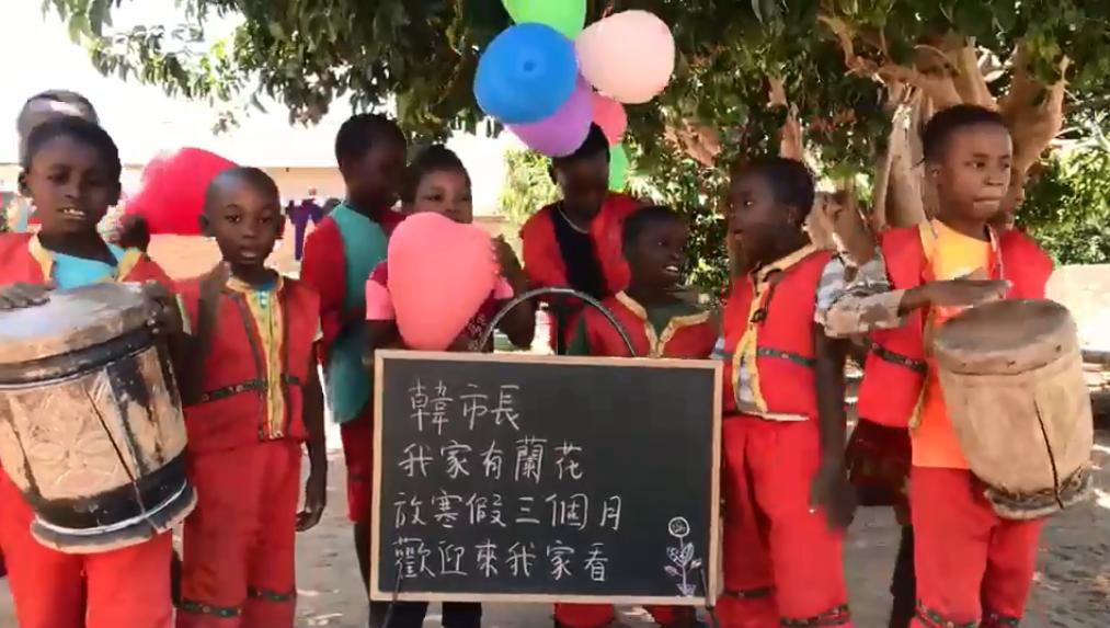 非洲小朋友用中文對國民黨總統參選人韓國瑜說,他家有蘭花,放寒假歡迎到他們家「看蘭...