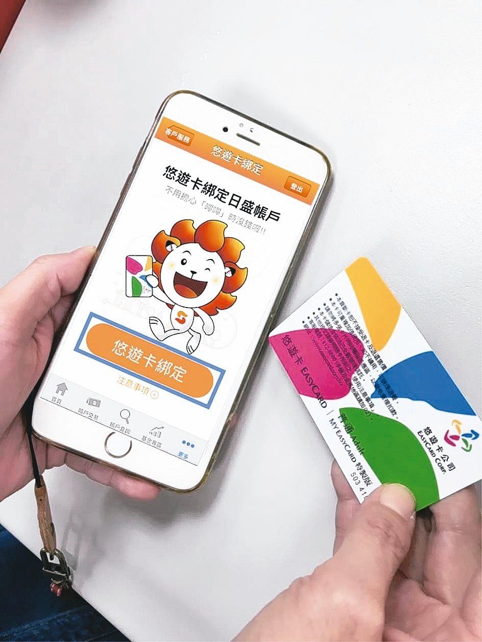 日盛銀行推出悠遊卡帳戶自動加值服務。 日盛銀行/提供