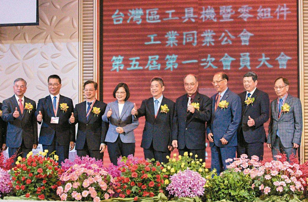 台灣區工具機暨零組件公會昨召開第五屆第一次會員大會,由蔡英文總統(左四)與經濟部...