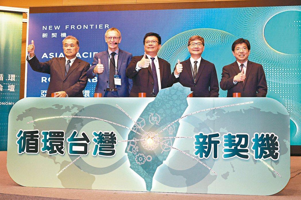 第一屆亞太循環經濟論壇在高雄登場。左起為循環台灣基金會董事長黃育徵、聯合國環境署...