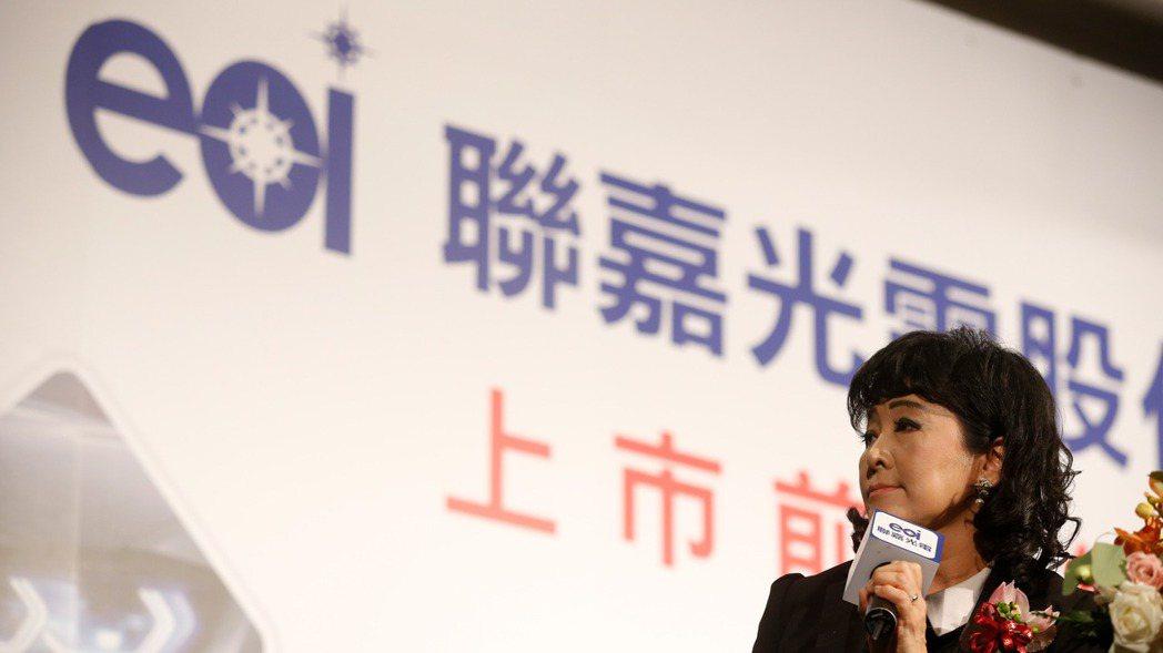 聯嘉光電在2018年4月舉行上市前業績發表會,黃國欣的妻子、當時擔任董事長兼總經...