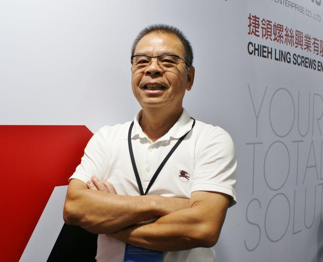 捷領螺絲總經理林榮慶。 吳青常/攝影