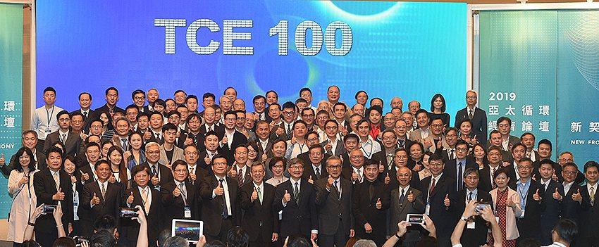 在副總統陳建仁見證下,「台灣循環經濟大聯盟」成員包括台積電、南亞塑膠、宏遠紡織、...