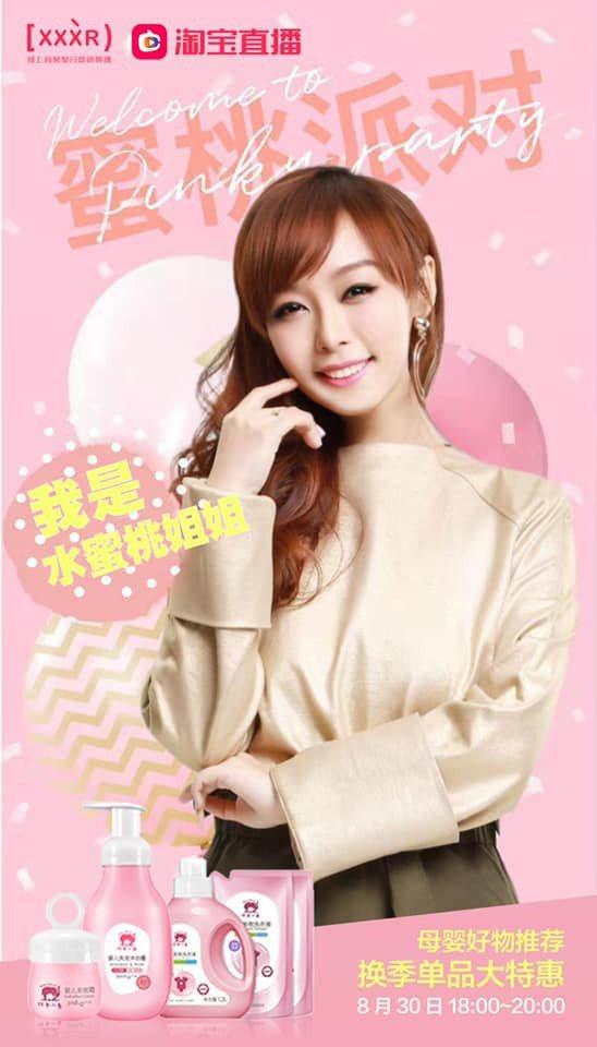 朱安禹以「水蜜桃姐姐」之名在淘寶直播。 /擷自臉書
