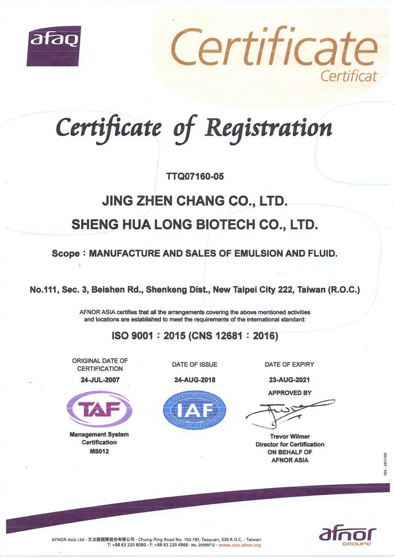 采妍光採用有機認證原物料,製程工廠通過ISO管理認證。業者/提供