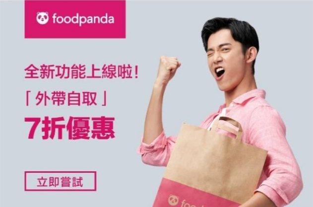 「foodpanda」在臉書粉絲專頁祭出外帶自取可享7折優惠。 圖/翻攝自PTT