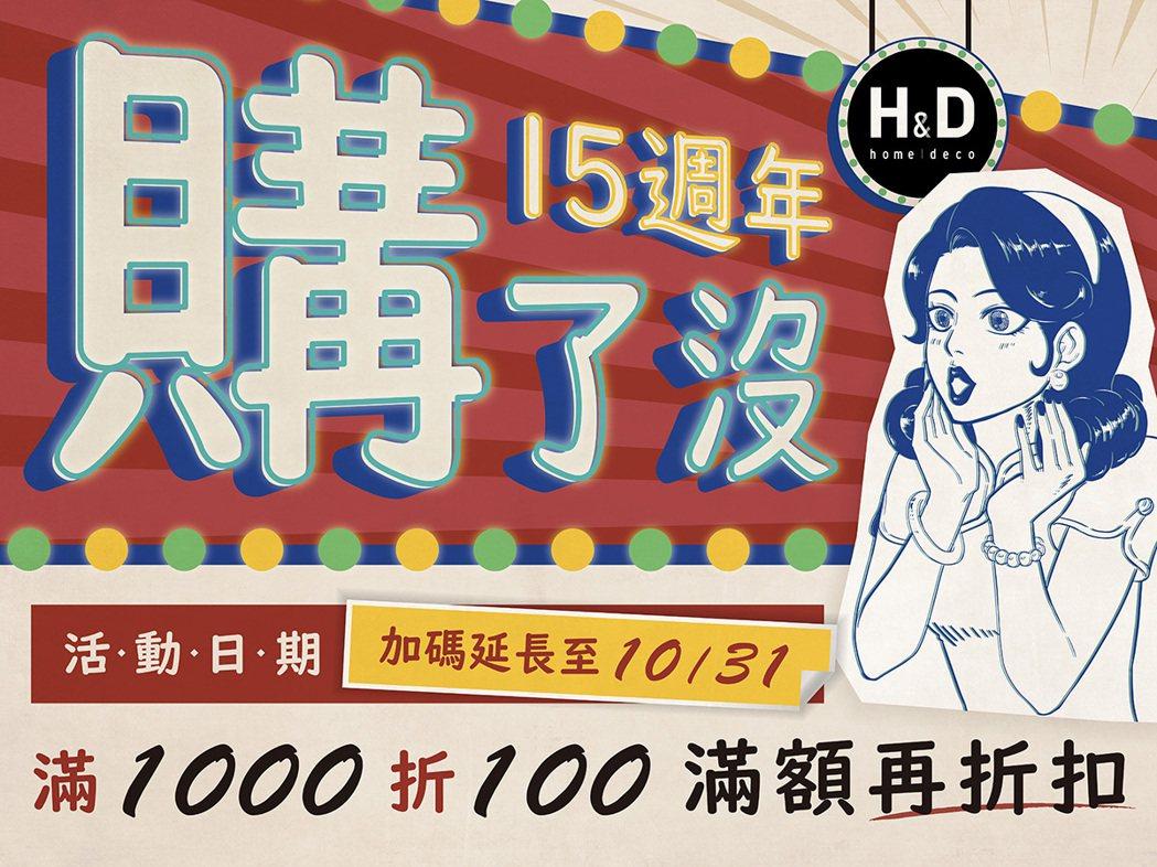 歡慶「H&D東稻家居」15歲生日,消費滿1,000元現折100元優惠。 圖/H&...