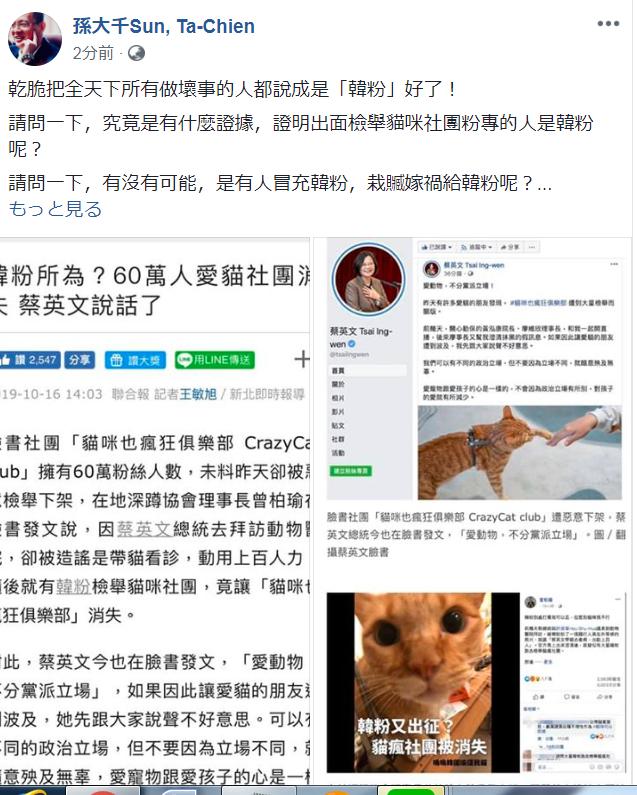 立委參選人孫大千臉書貼文,要綠營乾脆把全天下所有做壞事的人都說成是「韓粉」做的。...