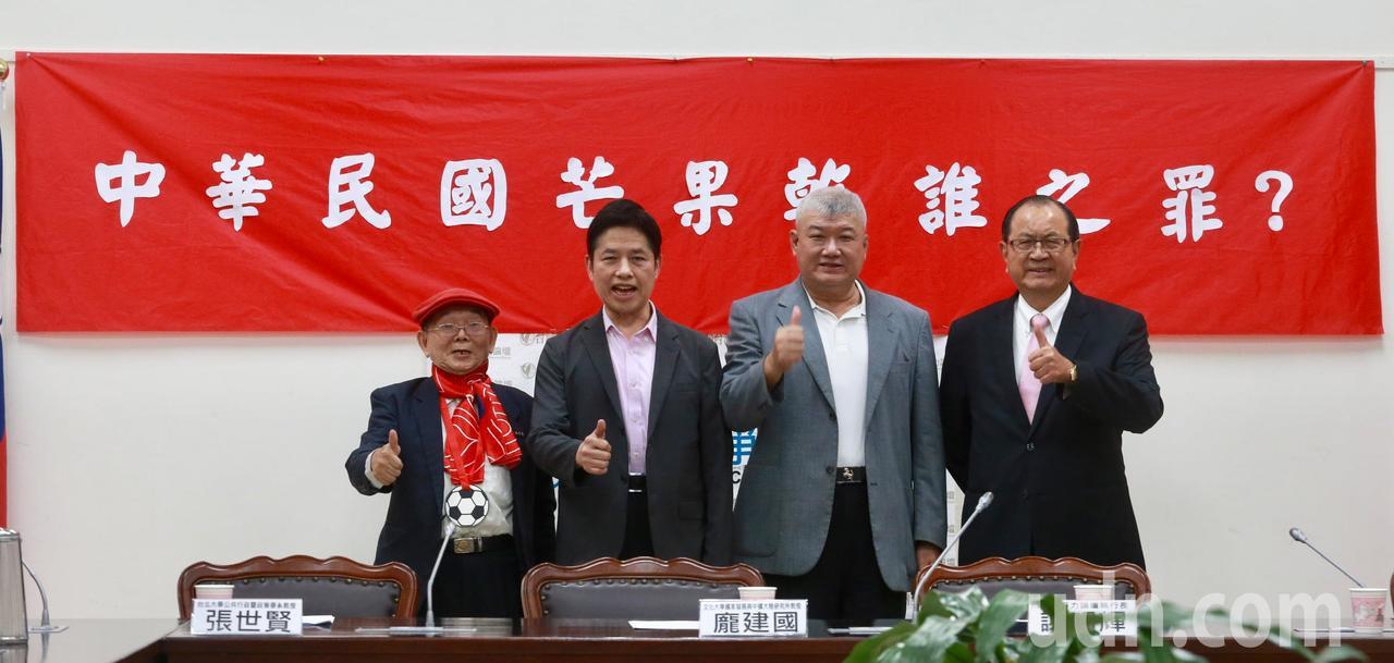 台灣競爭力論壇上午舉行舉行「中華民國芒果乾誰之過?」記者會。記者黃義書/攝影