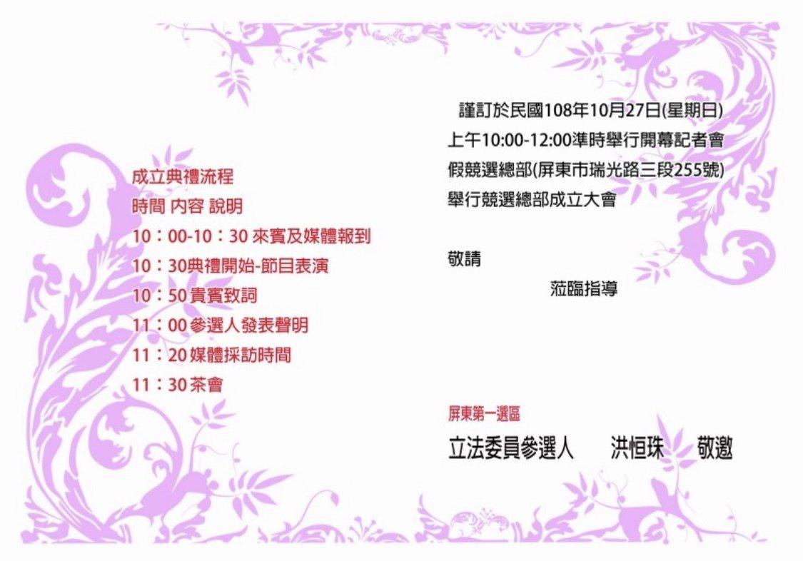 洪恆珠今天證實,確實有印製競選總部成立大會邀請函,並在紙本印製完成前,先發送出電...