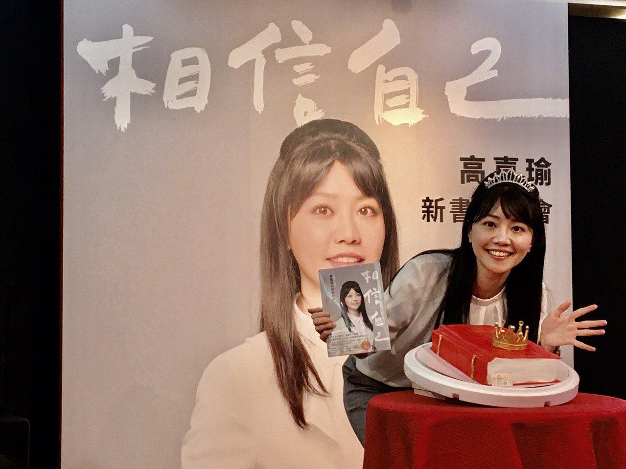 民進黨台北市議員高嘉瑜今天上午舉行個人新書「相信自己」發表會。記者魏莨伊/攝影