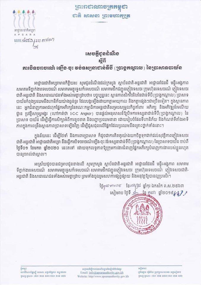 柬埔寨深受歡迎的巴戎寺中心塔2020年1月1日起將暫時封閉。記者張雅婷/翻攝