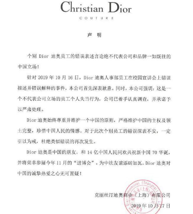 Dior 17日在微博急發表聲明,強調此為「一個不代表公司立場的員工個人失當行為...