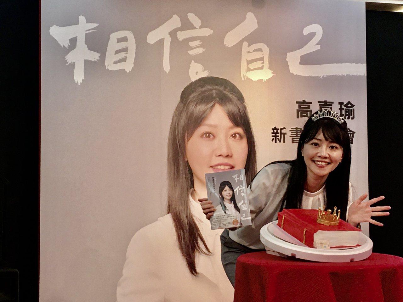 台北市議員高嘉瑜今天舉行新書發表會。記者魏莨伊 / 攝影